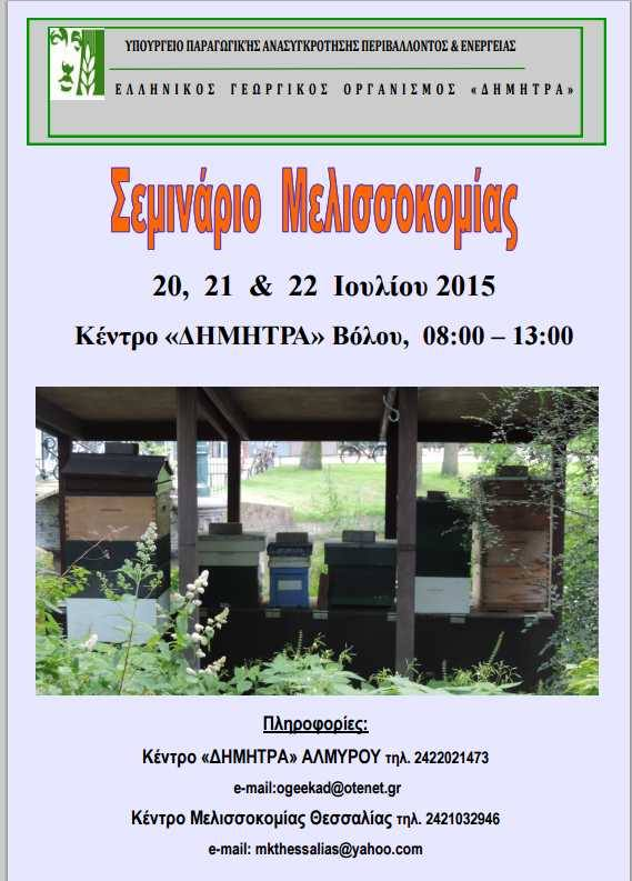 seminario-melissokomias