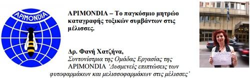 apimondia-toxikotita-melisses