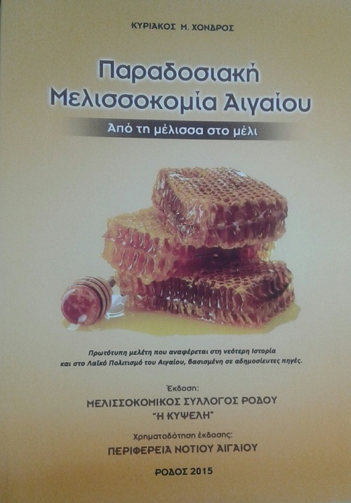 paradosiaki-melissokomia-aigaiou