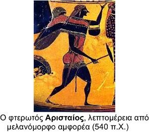 aristaios-melisses